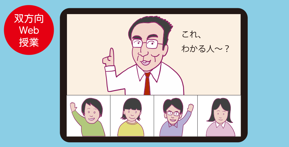 Webライブ授業