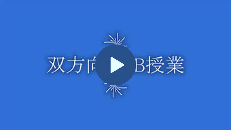 【茅ヶ崎西校】「双方向Web授業」動画