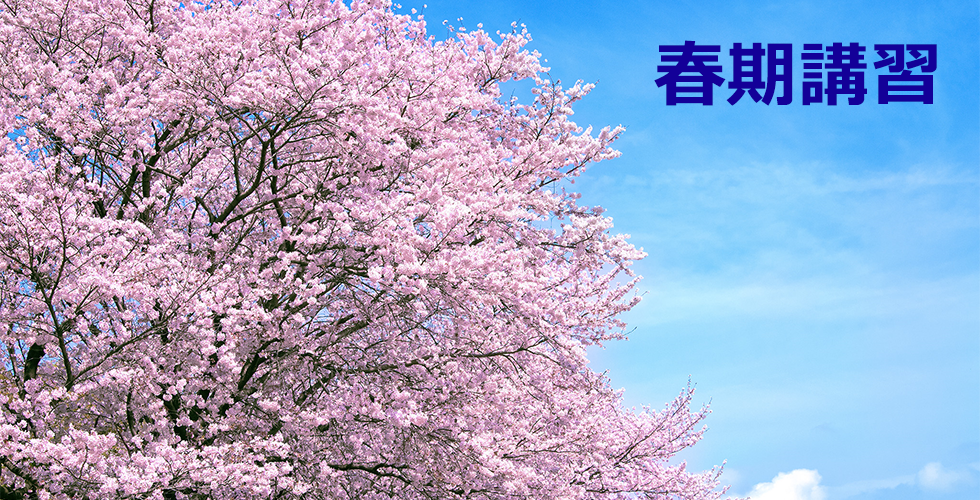 【茅ヶ崎西校】2020年 春期講習